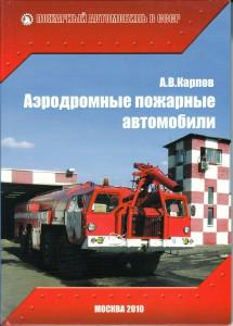 """Книга """"Аэродромные пожарные автомобили"""" - А.В. Карпов"""