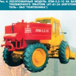 Рис. 4. Лесопожарный модуль ЛПМ-2,2-10 на базе трелевочного трактора LKT-81.04 изготовитель - ОАО Пожтехника