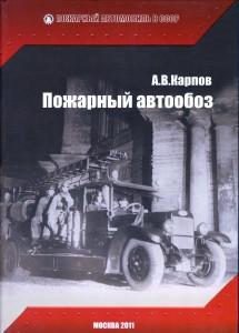 """Книга """"Пожарный автообоз"""" – А.В. Карпов"""