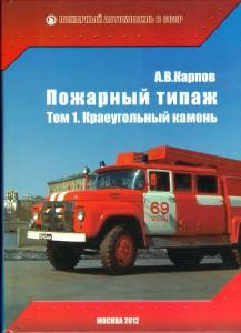 """Книга """"Пожарный типаж"""" Том1. Краеугольный камень - А.В. Кармов"""