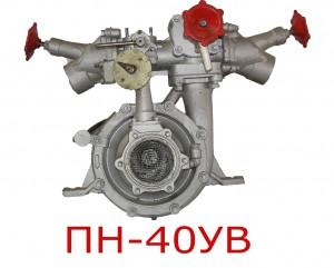 Насос ПН-40УВ