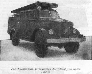 Пожарная автоцистерна АЦП-20(63) на шасси ГАЗ-63