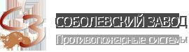Соболевский завод