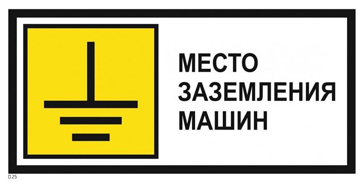 Заземление пожарных машин - знак