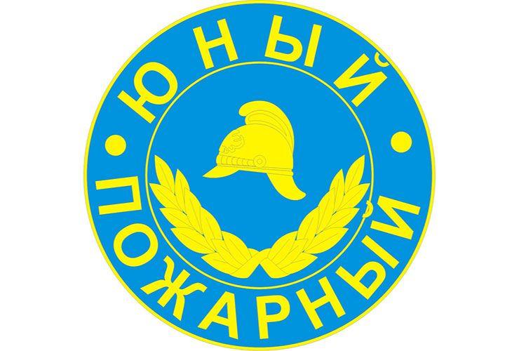 Эмблема юных пожарных