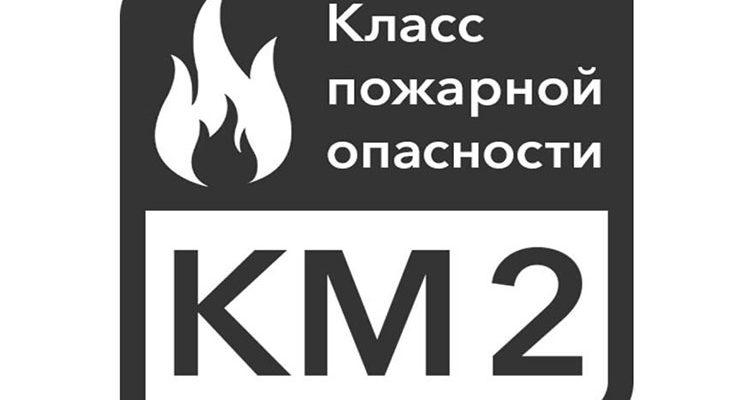 Класс пожарной опасности КМ2